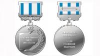 ведомственные награды