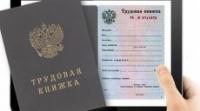 kak-zapolnyat-bumazhnye-trudovye-knizhki-s-1-sentyabrya_min