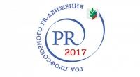 2017-god-profsoyuznogo-PR-dvizheniya