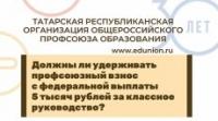 dolzhny-li-uderzhivat-profsoyuznyi-vznos-s-federalnoi-vyplaty-5-tysyach-rublei-za-klassnoe-rukovodstvo_min