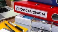 vse-o-profstandartakh-dlya-specialistov-po-okhrane-truda