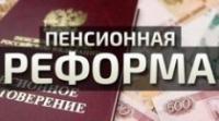 poziciya-profsoyuza-po-povodu-perenosa-dosrochnoi-strakhovoi-pensii_min