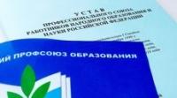 razmeshhena-novaya-redakciya-ustava_min