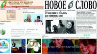 profsoyuz-obrazovaniya-otmetili-za-aktivnuyu-informacionnuyu-rabotu