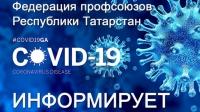 koronavirus-profsoyuzy-informiruyut