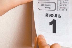 -тарифы-с-1-июля-ф-e1433318825757