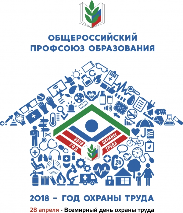 2018 — год охраны труда