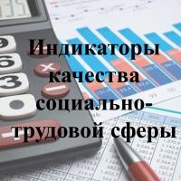 indikatory_kachestva_copy